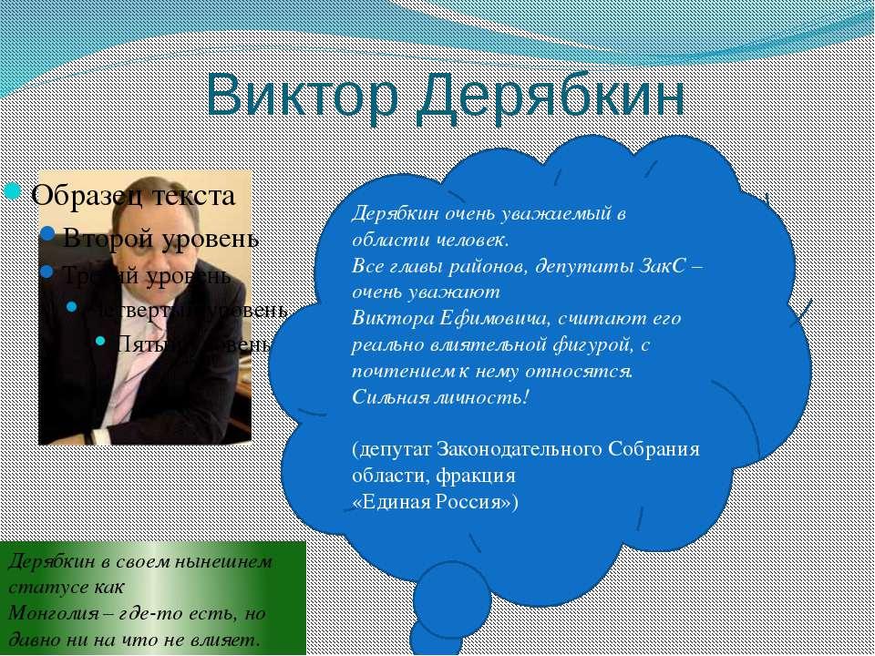 Виктор Дерябкин Дерябкин очень уважаемый в области человек. Все главы районов...