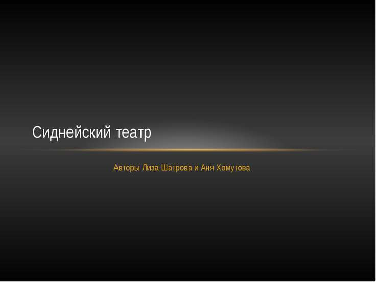 Авторы Лиза Шатрова и Аня Хомутова Сиднейский театр