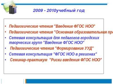 """2009 - 2010учебный год Педагогические чтения """"Введение ФГОС НОО"""" Педагогичес..."""