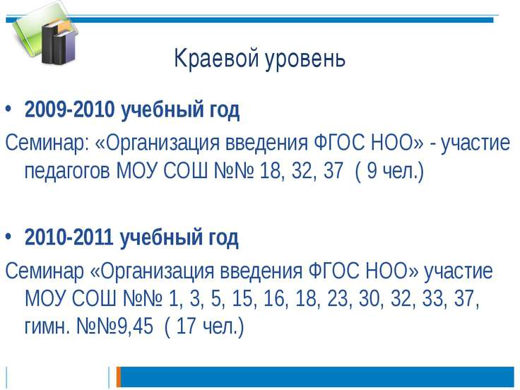 Краевой уровень 2009-2010 учебный год Семинар: «Организация введения ФГОС НОО...