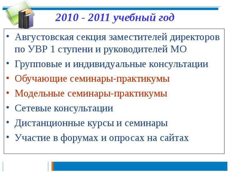 2010 - 2011 учебный год Августовская секция заместителей директоров по УВР 1 ...