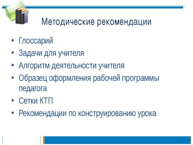 Методические рекомендации Глоссарий Задачи для учителя Алгоритм деятельности ...