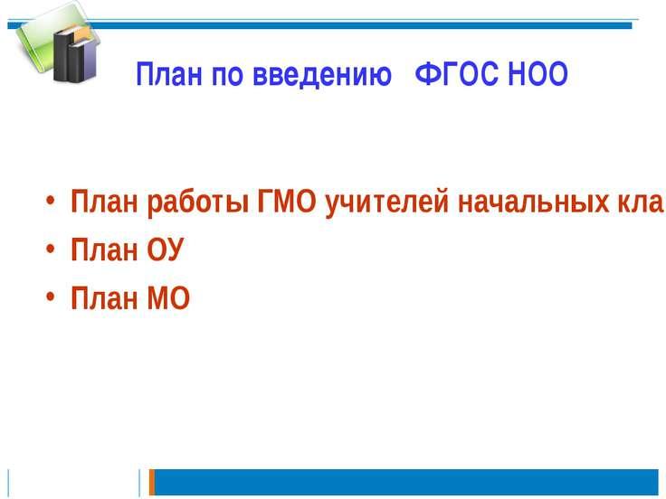 План по введению ФГОС НОО План работы ГМО учителей начальных классов План ОУ ...