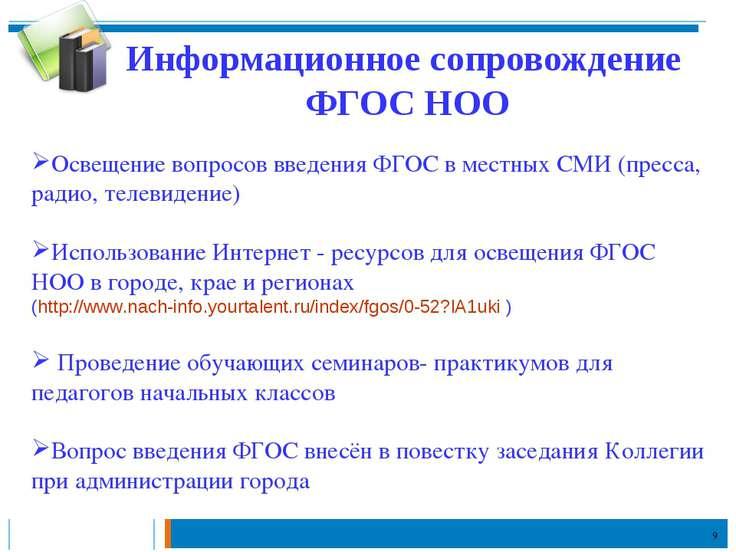 Информационное сопровождение ФГОС НОО * Освещение вопросов введения ФГОС в ме...