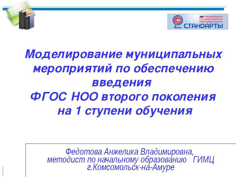 Моделирование муниципальных мероприятий по обеспечению введения ФГОС НОО втор...