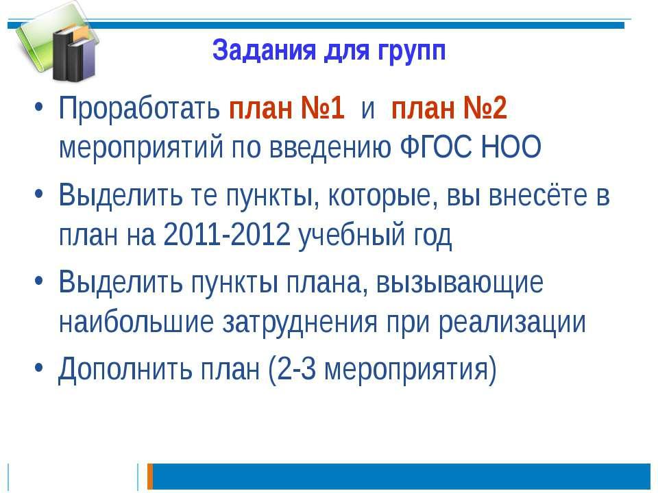 Задания для групп Проработать план №1 и план №2 мероприятий по введению ФГОС ...