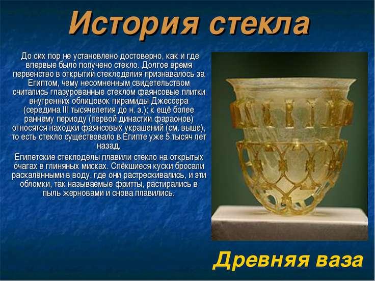 История стекла До сих пор не установлено достоверно, как и где впервые было п...