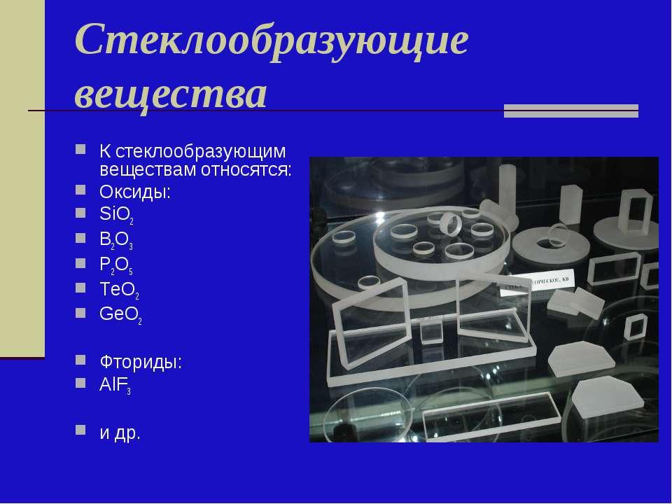 Стеклообразующие вещества К стеклообразующим веществам относятся: Оксиды: SiO...