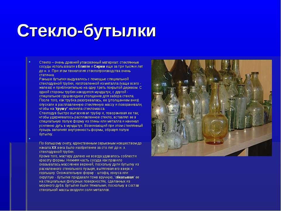 Стекло-бутылки Стекло – очень древний упаковочный материал: стеклянные сосуды...