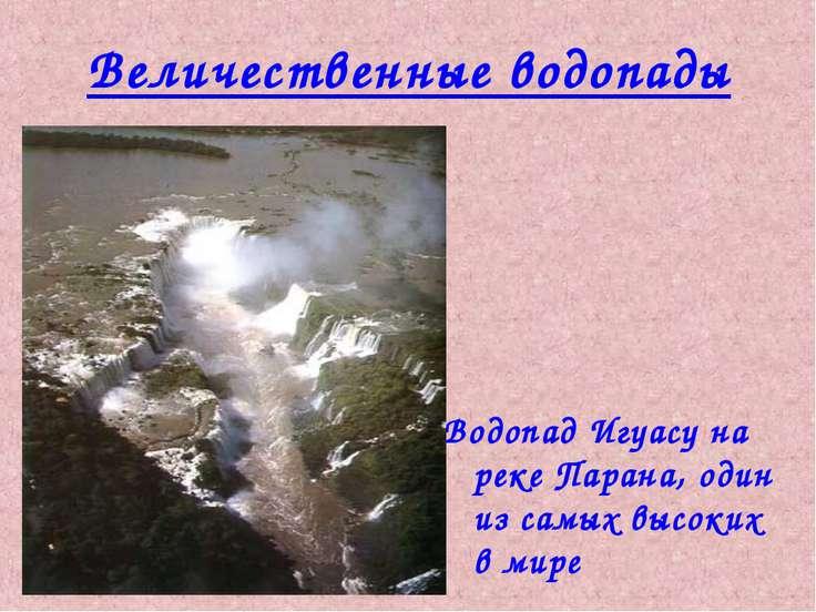 Величественные водопады Водопад Игуасу на реке Парана, один из самых высоких ...