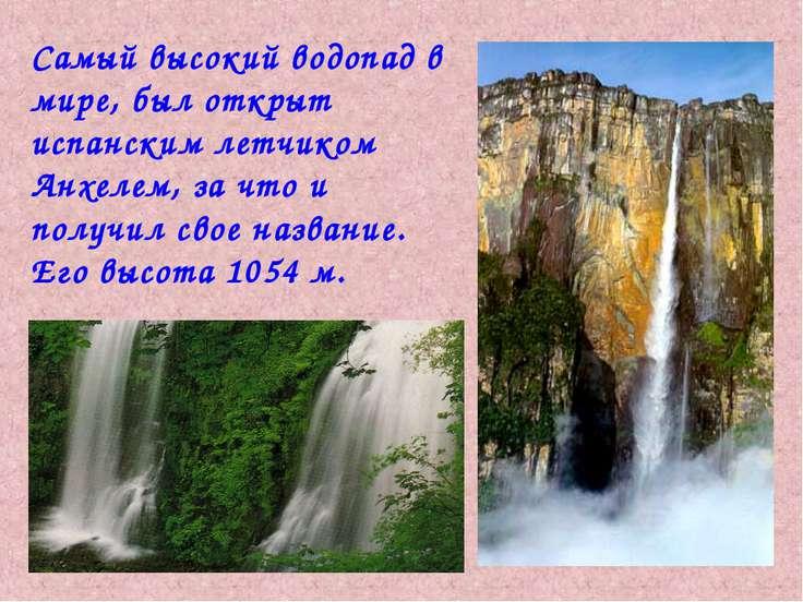 Самый высокий водопад в мире, был открыт испанским летчиком Анхелем, за что и...