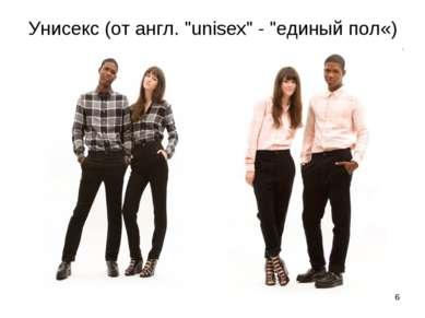 """* Унисекс (от англ. """"unisex"""" - """"единый пол«)"""