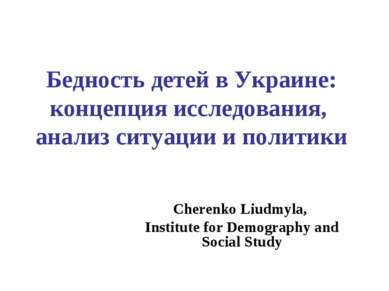 Бедность детей в Украине: концепция исследования, анализ ситуации и политики ...