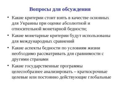 Вопросы для обсуждения Какие критерии стоит взять в качестве основных для Укр...