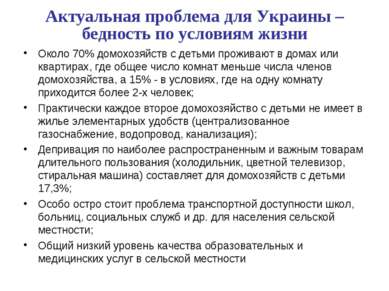 Актуальная проблема для Украины – бедность по условиям жизни Около 70% домохо...
