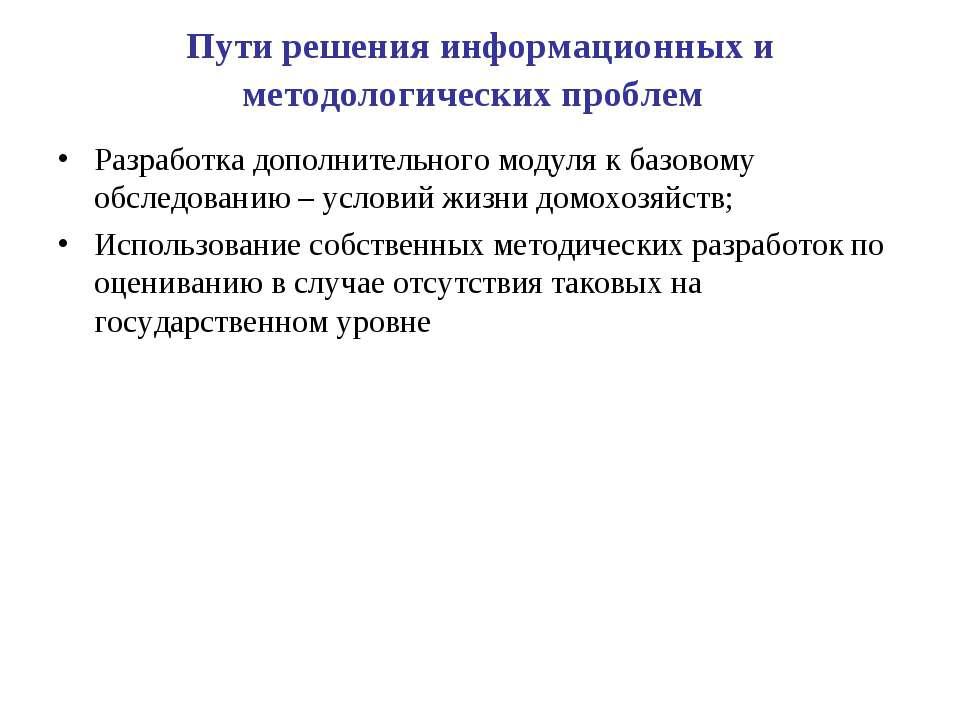 Пути решения информационных и методологических проблем Разработка дополнитель...