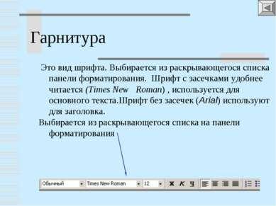 Гарнитура Это вид шрифта. Выбирается из раскрывающегося списка панели формати...