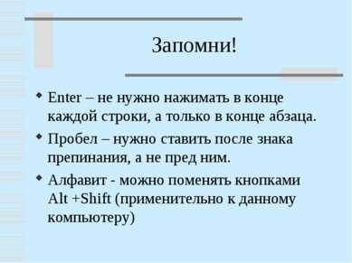 Запомни! Enter – не нужно нажимать в конце каждой строки, а только в конце аб...