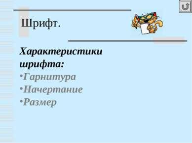 Шрифт. Характеристики шрифта: Гарнитура Начертание Размер