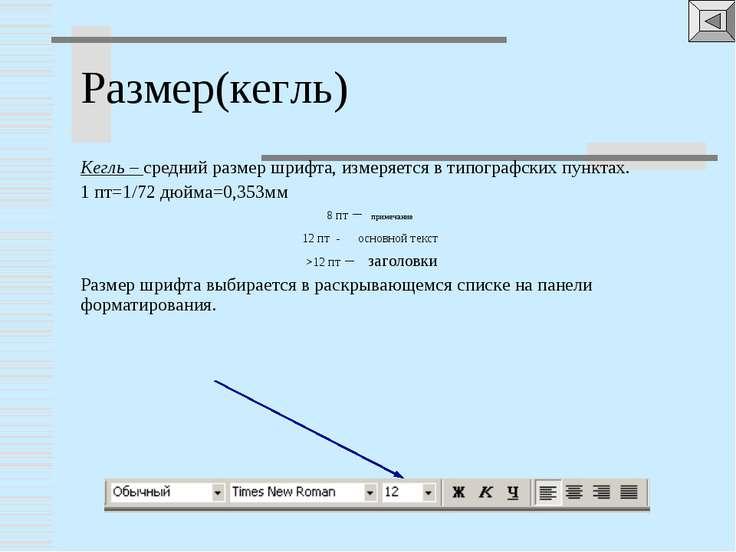 Размер(кегль) Кегль – средний размер шрифта, измеряется в типографских пункта...