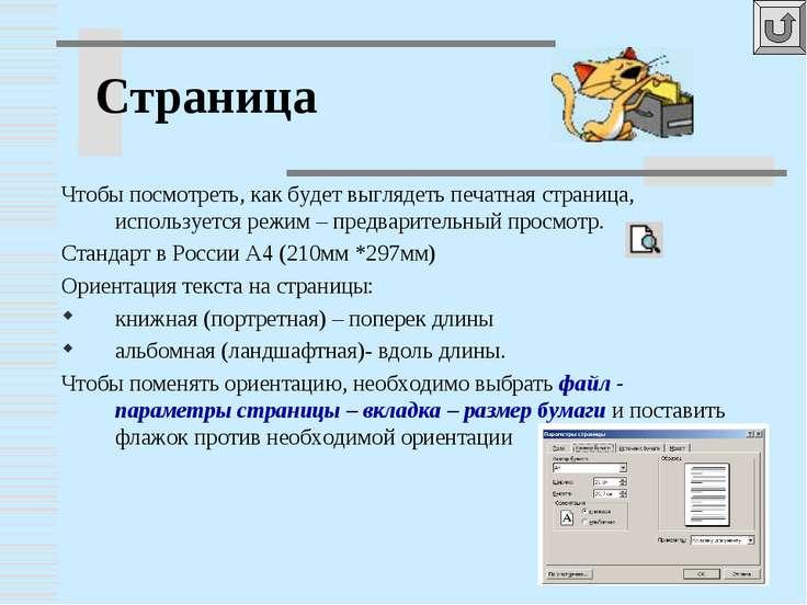 Страница Чтобы посмотреть, как будет выглядеть печатная страница, используетс...