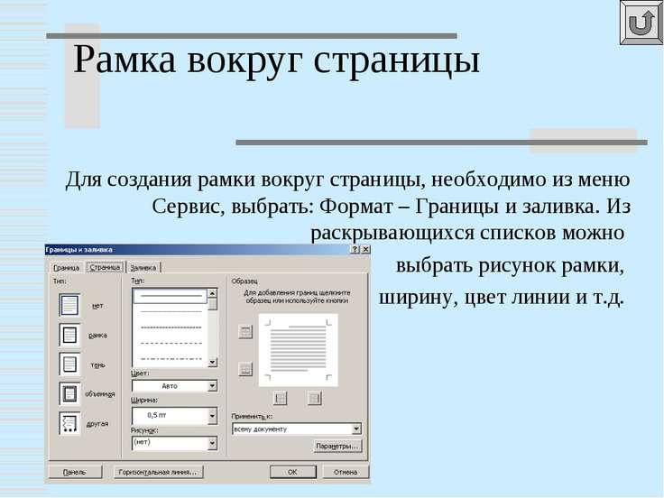 Рамка вокруг страницы Для создания рамки вокруг страницы, необходимо из меню ...