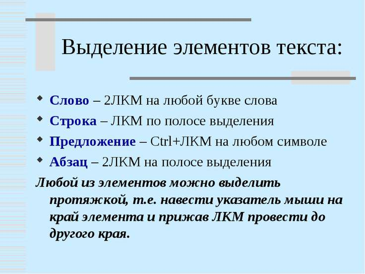 Выделение элементов текста: Слово – 2ЛКМ на любой букве слова Строка – ЛКМ по...