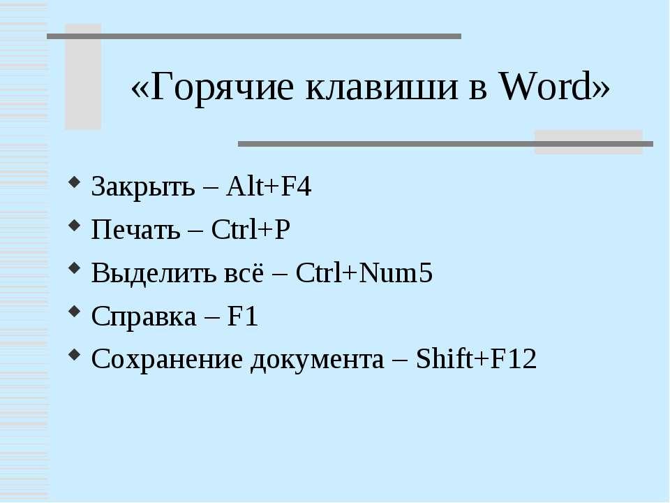 «Горячие клавиши в Word» Закрыть – Alt+F4 Печать – Ctrl+P Выделить всё – Ctrl...