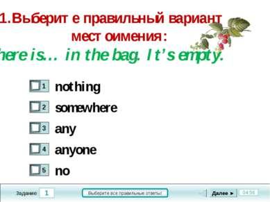1 04:56 Задание Выберите все правильные ответы! 1.Выберите правильный вариант...