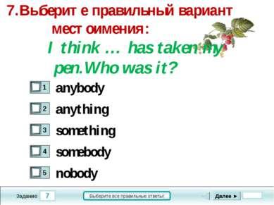 7 Задание Выберите все правильные ответы! 7.Выберите правильный вариант место...