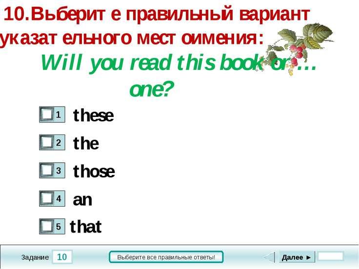 10 Задание Выберите все правильные ответы! 10.Выберите правильный вариант ука...