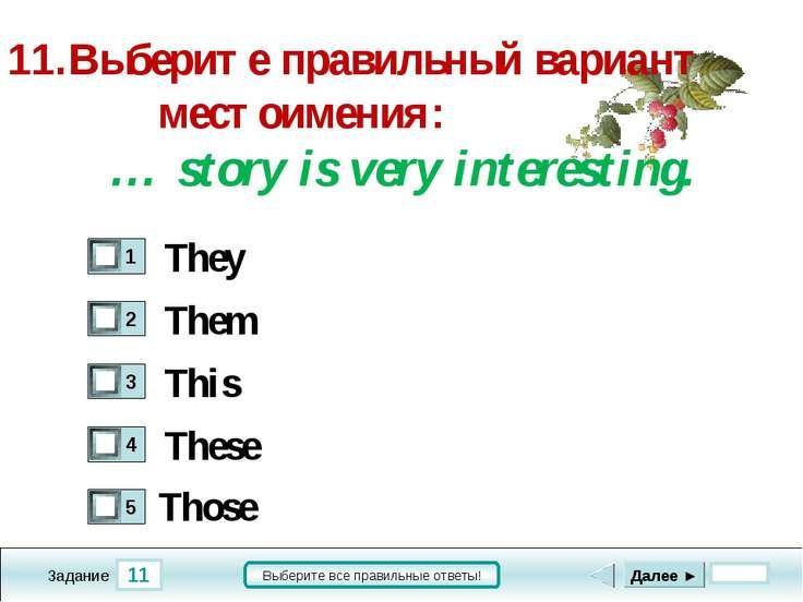 11 Задание Выберите все правильные ответы! 11.Выберите правильный вариант мес...