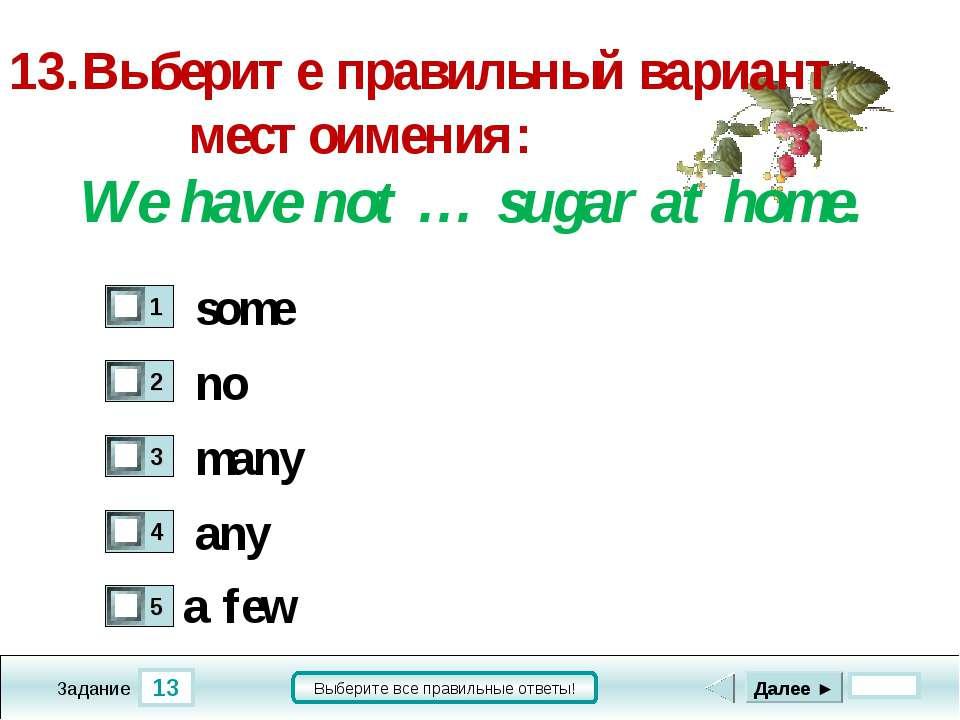13 Задание Выберите все правильные ответы! 13.Выберите правильный вариант мес...