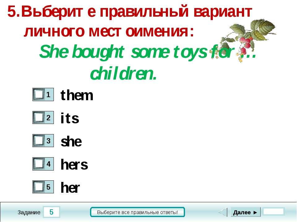 5 Задание Выберите все правильные ответы! 5.Выберите правильный вариант лично...
