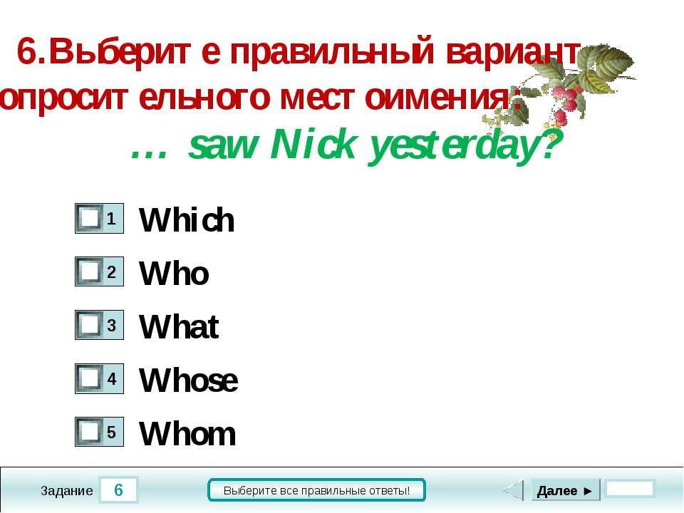 6 Задание Выберите все правильные ответы! 6.Выберите правильный вариант вопро...