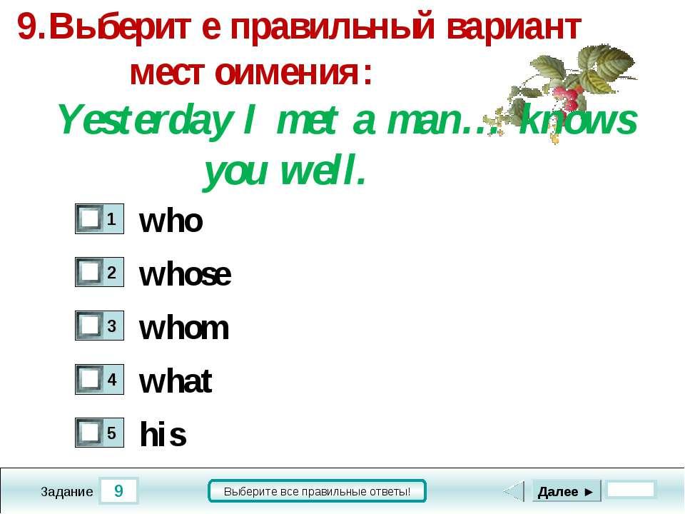 9 Задание Выберите все правильные ответы! 9.Выберите правильный вариант место...