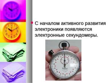 С началом активного развития электроники появляются электронные секундомеры.