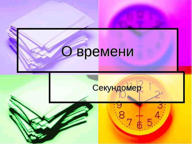 О времени Секундомер
