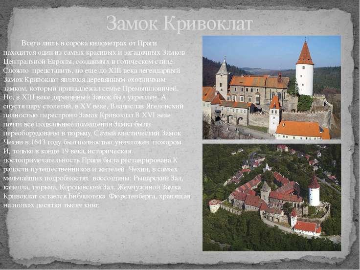 Всего лишь в сорока километрах от Праги находится один из самых красивых и за...