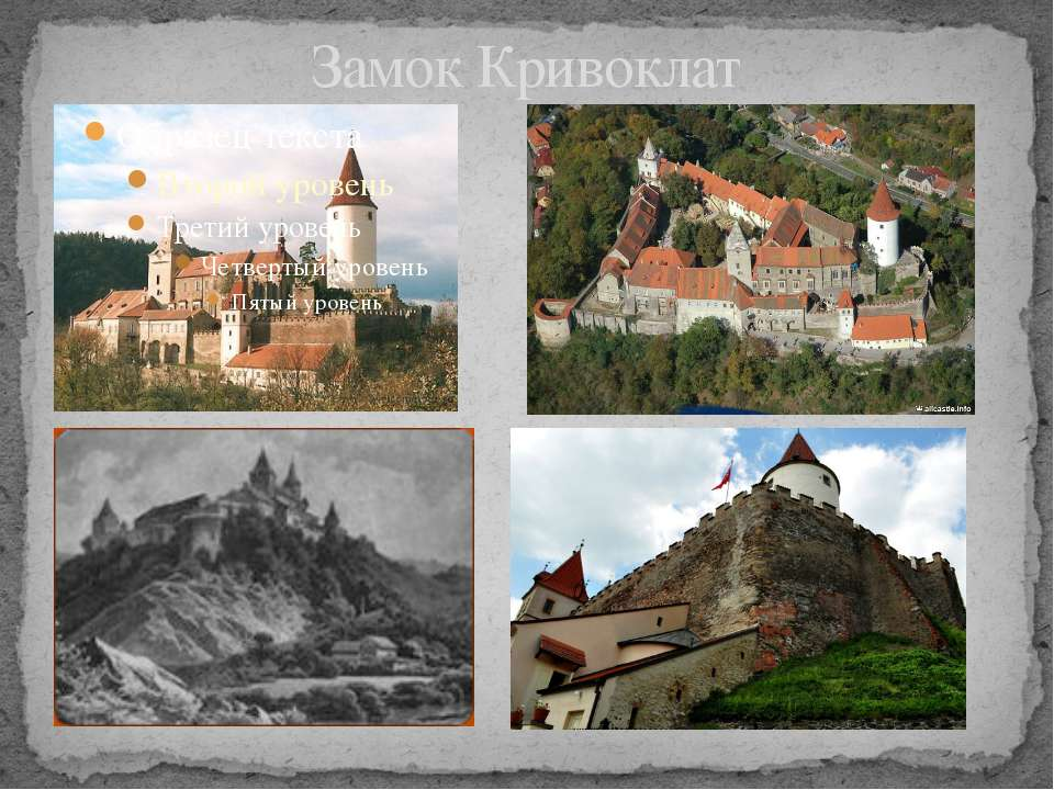 Замок Кривоклат