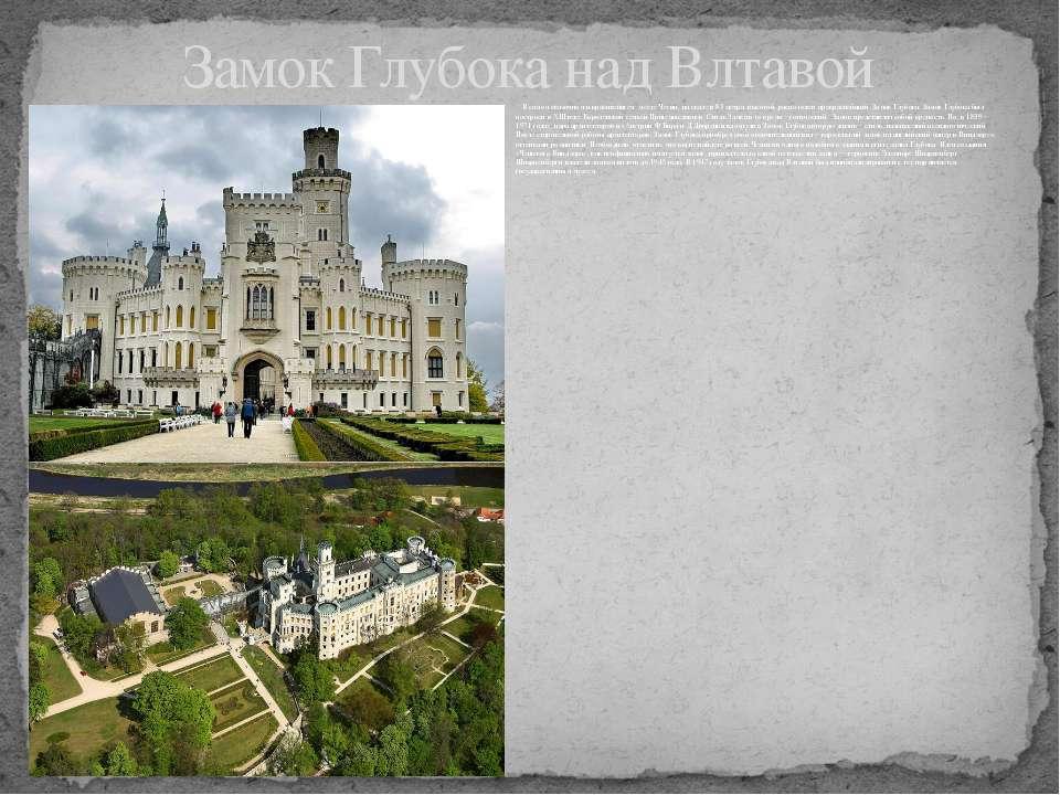В самом сказочном и красивейшем месте Чехии, на скале в 83 метра высотой, рас...