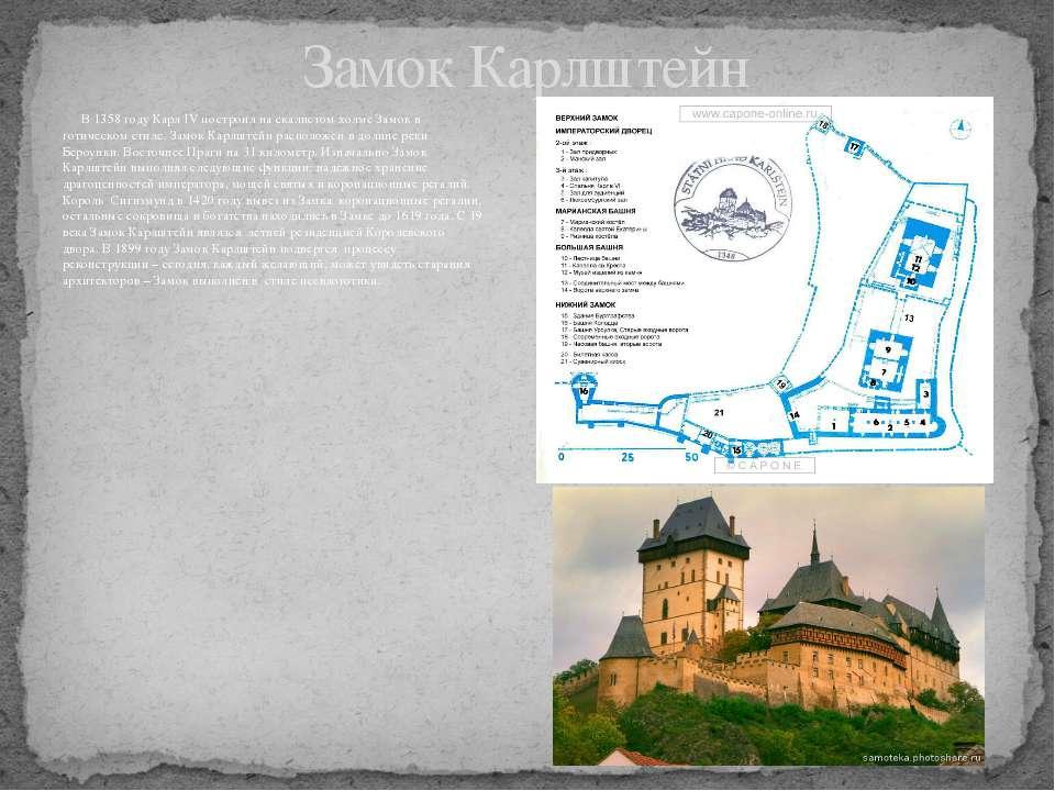 В 1358 году Карл IV построил на скалистом холме Замок в готическом стиле. Зам...