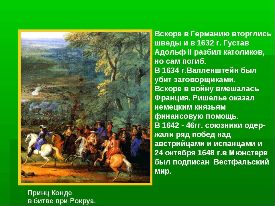 Принц Конде в битве при Рокруа. Вскоре в Германию вторглись шведы и в 1632 г....