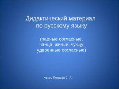 Дидактический материал по русскому языку (парные согласные, ча-ща, жи-ши, чу-...