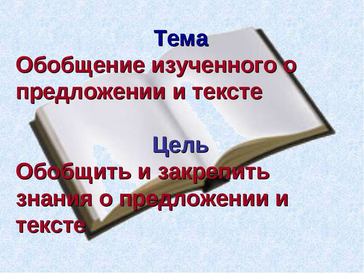 Тема Обобщение изученного о предложении и тексте Цель Обобщить и закрепить зн...