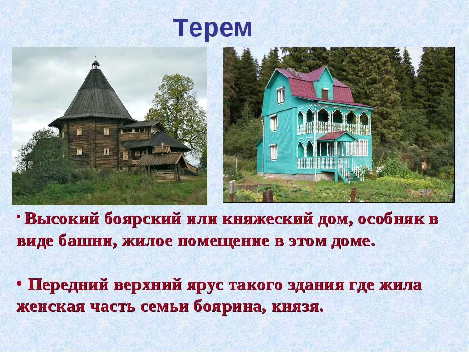 Терем Высокий боярский или княжеский дом, особняк в виде башни, жилое помещен...