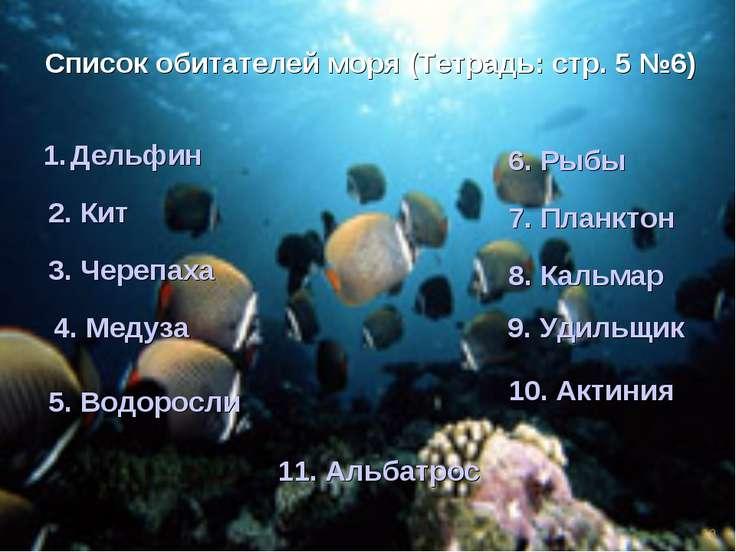 * Список обитателей моря (Тетрадь: стр. 5 №6) Дельфин 2. Кит 3. Черепаха 4. М...