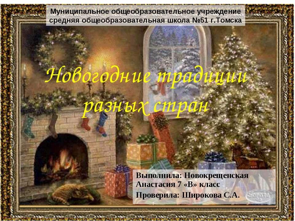 Новогодние традиции разных стран Выполнила: Новокрещенская Анастасия 7 «В» кл...