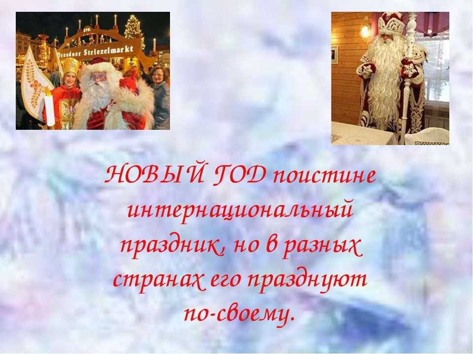 НОВЫЙ ГОД поистине интернациональный праздник, но в разных странах его праздн...
