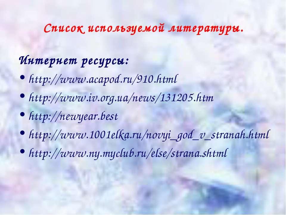 Список используемой литературы. Интернет ресурсы: http://www.acapod.ru/910.ht...
